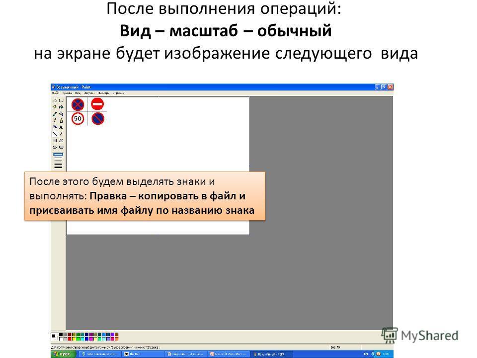 После выполнения операций: Вид – масштаб – обычный на экране будет изображение следующего вида После этого будем выделять знаки и выполнять: Правка – копировать в файл и присваивать имя файлу по названию знака