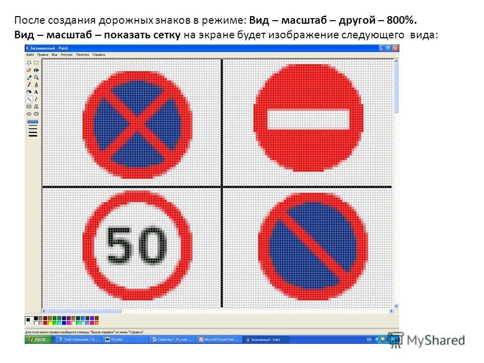 После создания дорожных знаков в режиме: Вид – масштаб – другой – 800%. Вид – масштаб – показать сетку на экране будет изображение следующего вида: