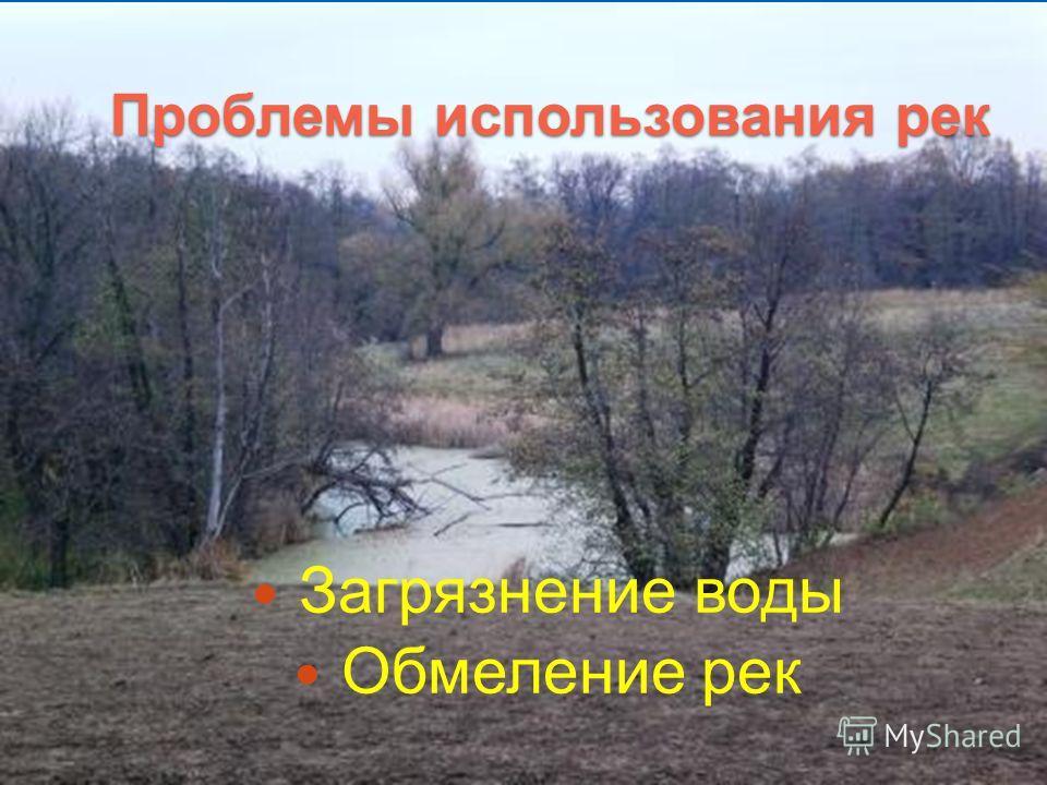 Проблемы использования рек Загрязнение воды Обмеление рек