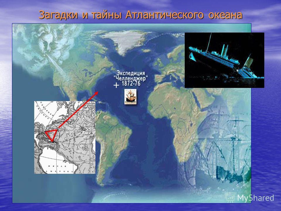 Загадки и тайны Атлантического океана +