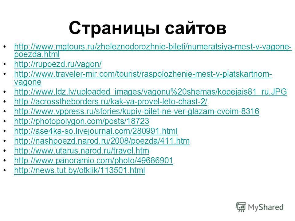 Страницы сайтов http://www.mgtours.ru/zheleznodorozhnie-bileti/numeratsiya-mest-v-vagone- poezda.htmlhttp://www.mgtours.ru/zheleznodorozhnie-bileti/numeratsiya-mest-v-vagone- poezda.html http://rupoezd.ru/vagon/ http://www.traveler-mir.com/tourist/ra