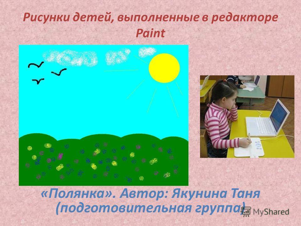 Рисунки детей, выполненные в редакторе Paint «Полянка». Автор: Якунина Таня (подготовительная группа)
