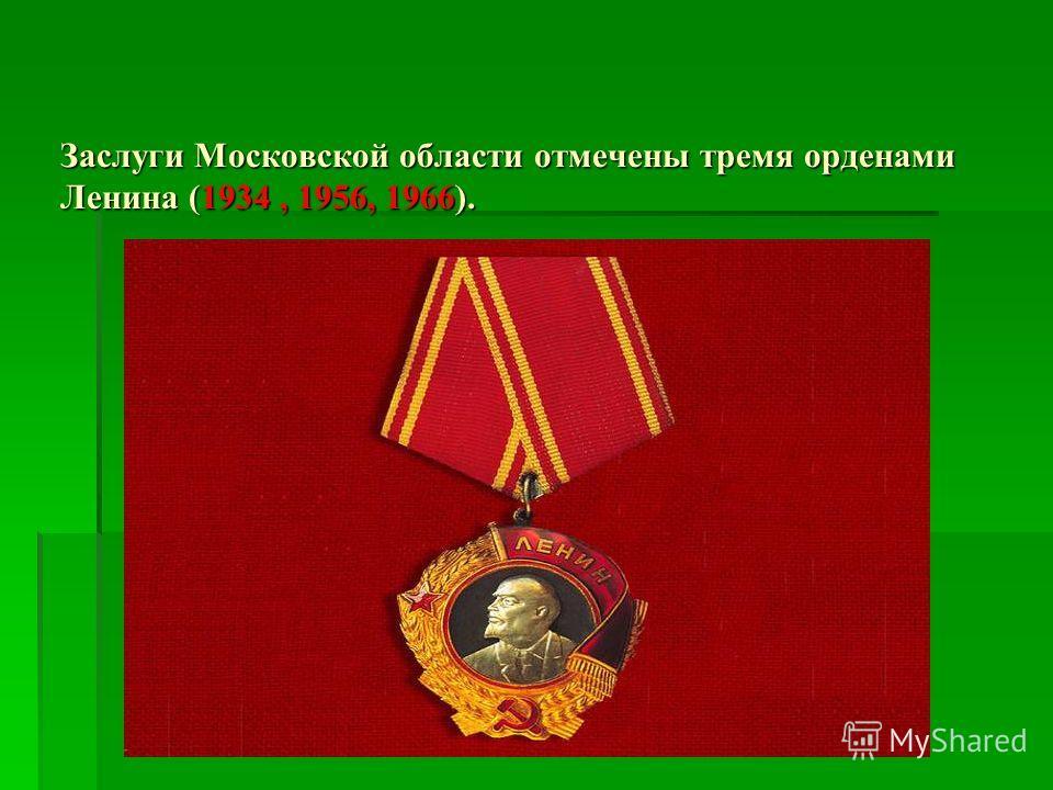 Заслуги Московской области отмечены тремя орденами Ленина (1934, 1956, 1966).