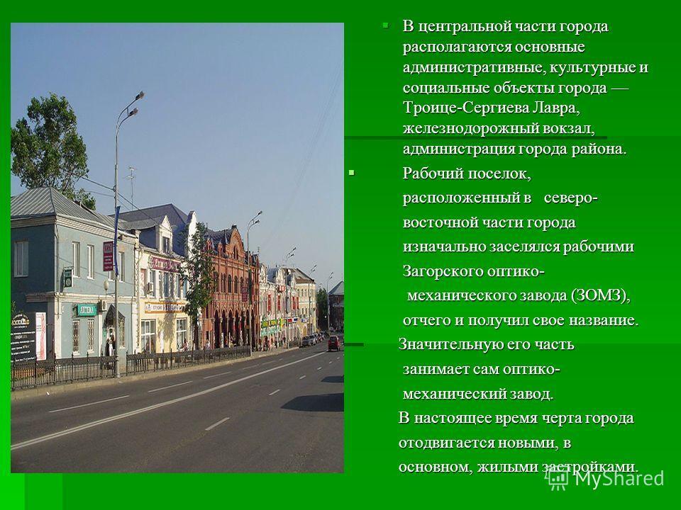 В центральной части города располагаются основные административные, культурные и социальные объекты города Троице-Сергиева Лавра, железнодорожный вокзал, администрация города района. В центральной части города располагаются основные административные,