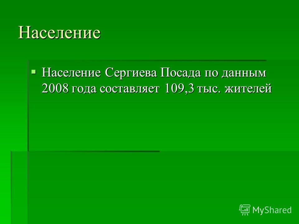 Население Сергиева Посада по данным 2008 года составляет 109,3 тыс. жителей Население Сергиева Посада по данным 2008 года составляет 109,3 тыс. жителей Население