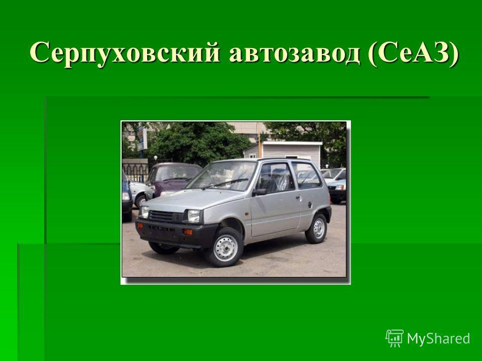 Серпуховский автозавод (СеАЗ)
