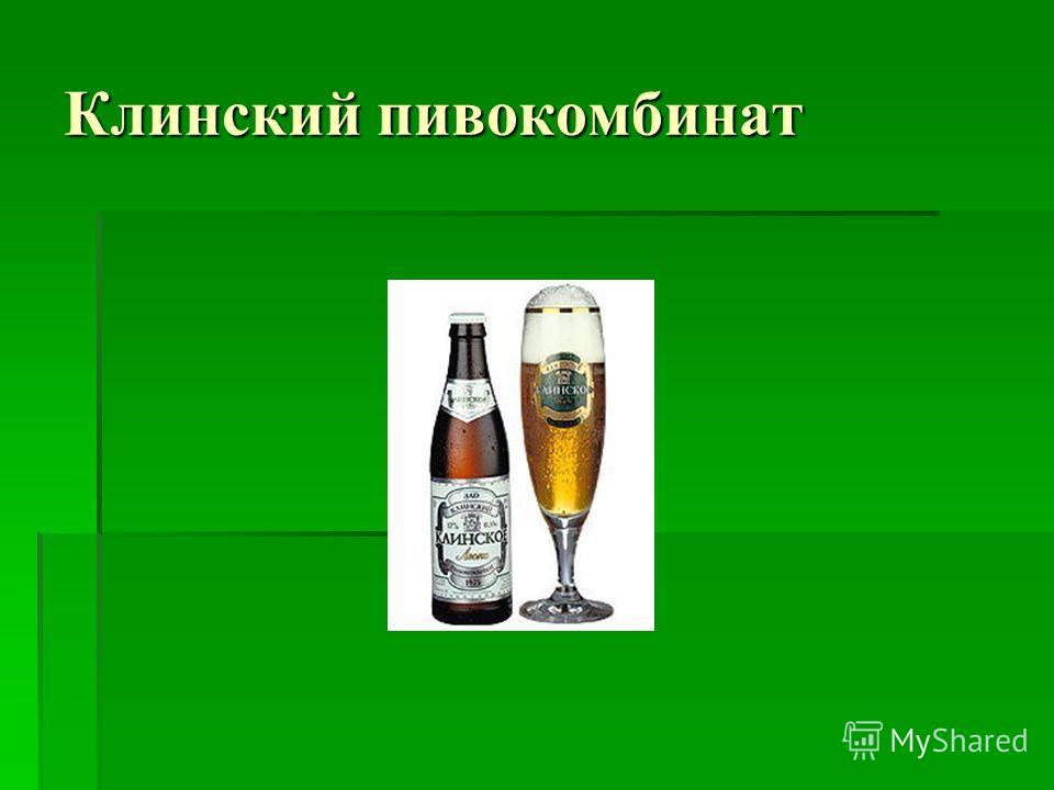 Клинский пивокомбинат