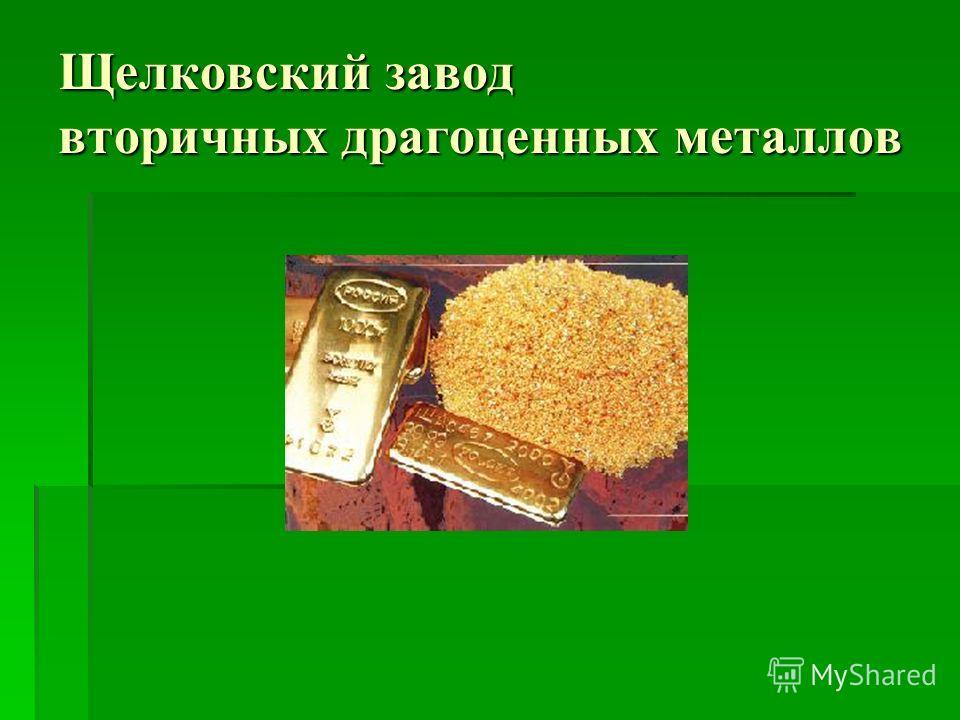 Щелковский завод вторичных драгоценных металлов