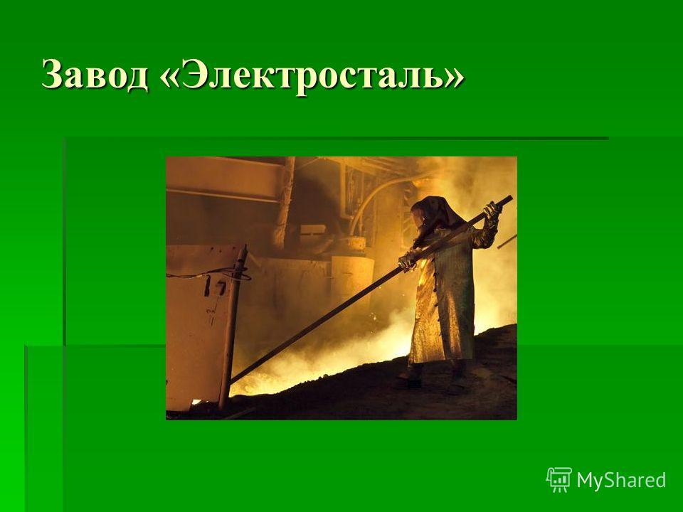 Завод «Электросталь»