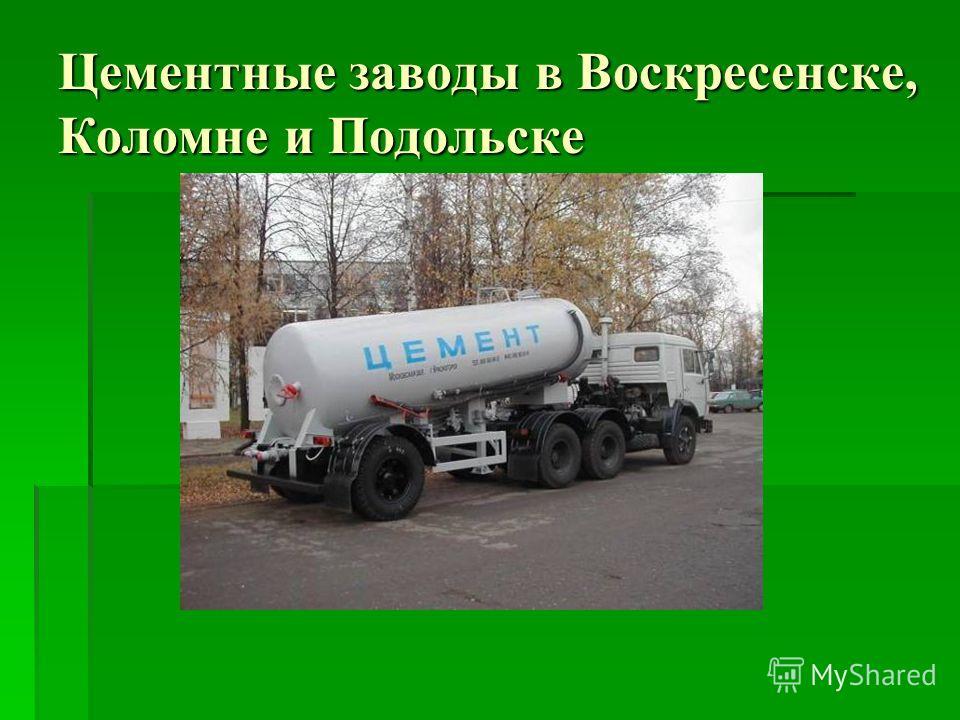 Цементные заводы в Воскресенске, Коломне и Подольске