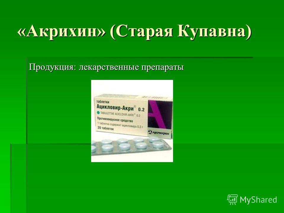 «Акрихин» (Старая Купавна) Продукция: лекарственные препараты