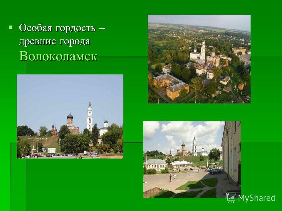 Особая гордость – древние города Волоколамск Особая гордость – древние города Волоколамск