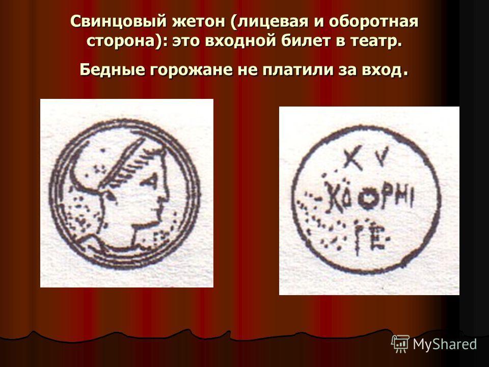 Свинцовый жетон (лицевая и оборотная сторона): это входной билет в театр. Бедные горожане не платили за вход.