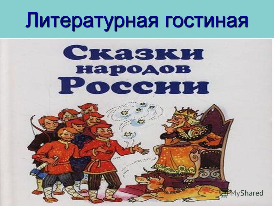 Литературная гостиная Сказки народов России