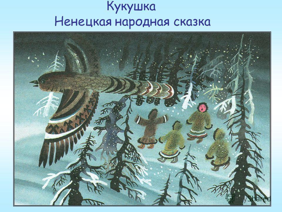 Кукушка Ненецкая народная сказка