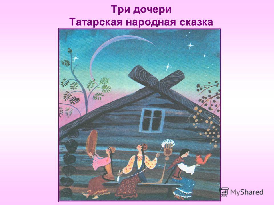Три дочери Татарская народная сказка