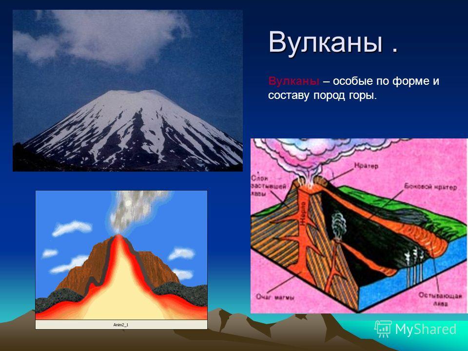 Вулканы. Вулканы. Вулканы – особые по форме и составу пород горы.
