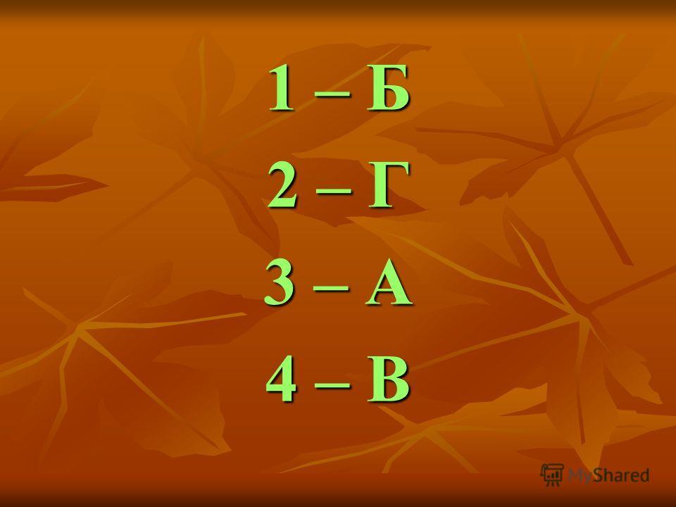 1 – Б 2 – Г 3 – А 4 – В