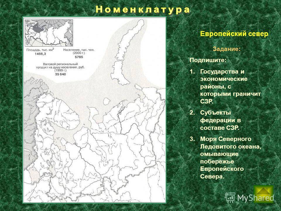 Задание: Подпишите: 1. Государства и экономические районы, с которыми граничит СЗР. 2. Субъекты федерации в составе СЗР. 3. Моря Северного Ледовитого океана, омывающие побережье Европейского Севера. Европейский север