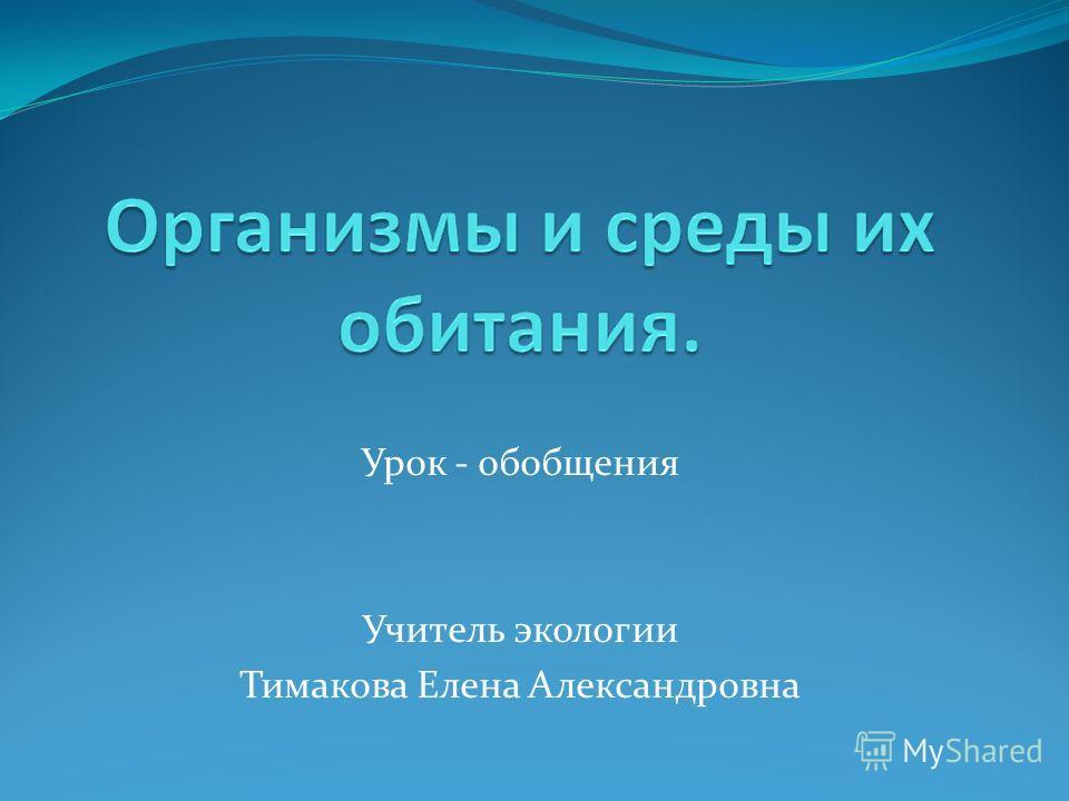 Урок - обобщения Учитель экологии Тимакова Елена Александровна