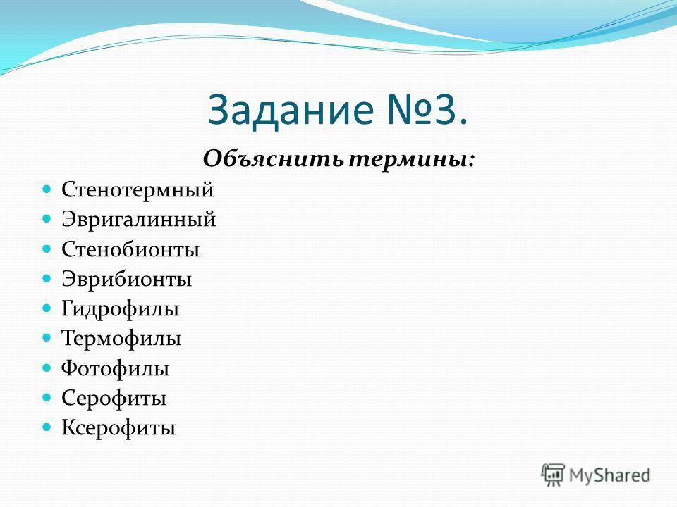 Задание 3. Объяснить термины: Стенотермный Эвригалинный Стенобионты Эврибионты Гидрофилы Термофилы Фотофилы Серофиты Ксерофиты
