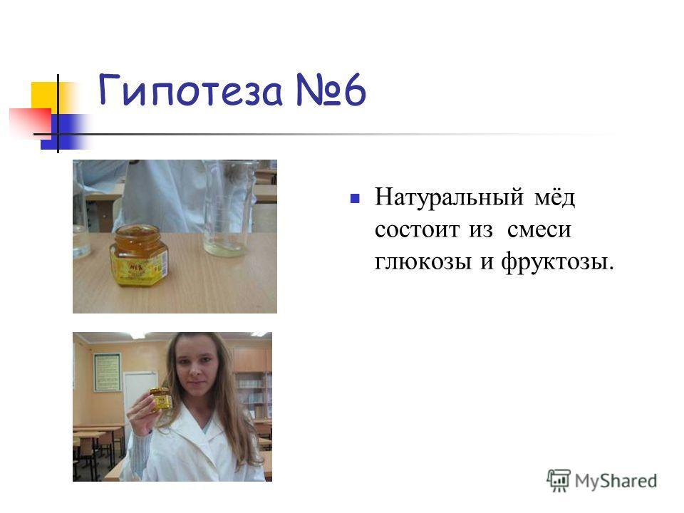 Докажите что глюкоза входит в состав натурального виноградного сока