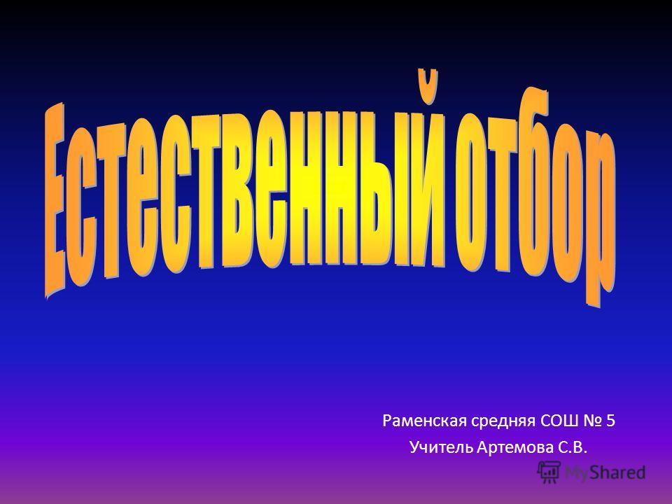 Раменская средняя СОШ 5 Учитель Артемова С.В.
