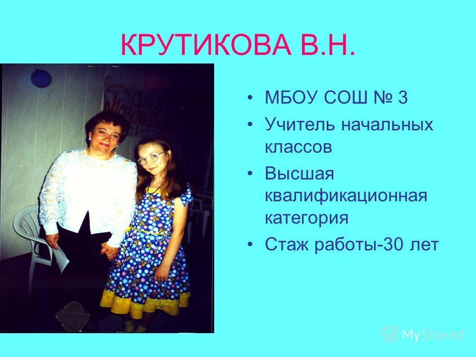 МБОУ СОШ 3 Учитель начальных классов Высшая квалификационная категория Стаж работы-30 лет КРУТИКОВА В.Н.