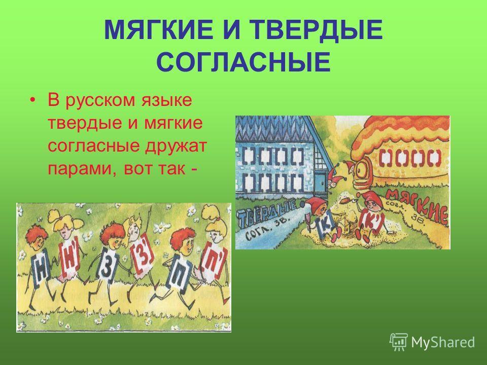 МЯГКИЕ И ТВЕРДЫЕ СОГЛАСНЫЕ В русском языке твердые и мягкие согласные дружат парами, вот так -