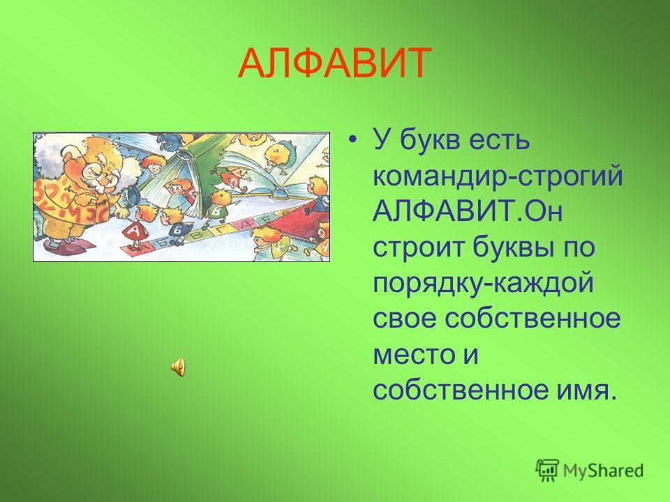 АЛФАВИТ У букв есть командир-строгий АЛФАВИТ.Он строит буквы по порядку-каждой свое собственное место и собственное имя.