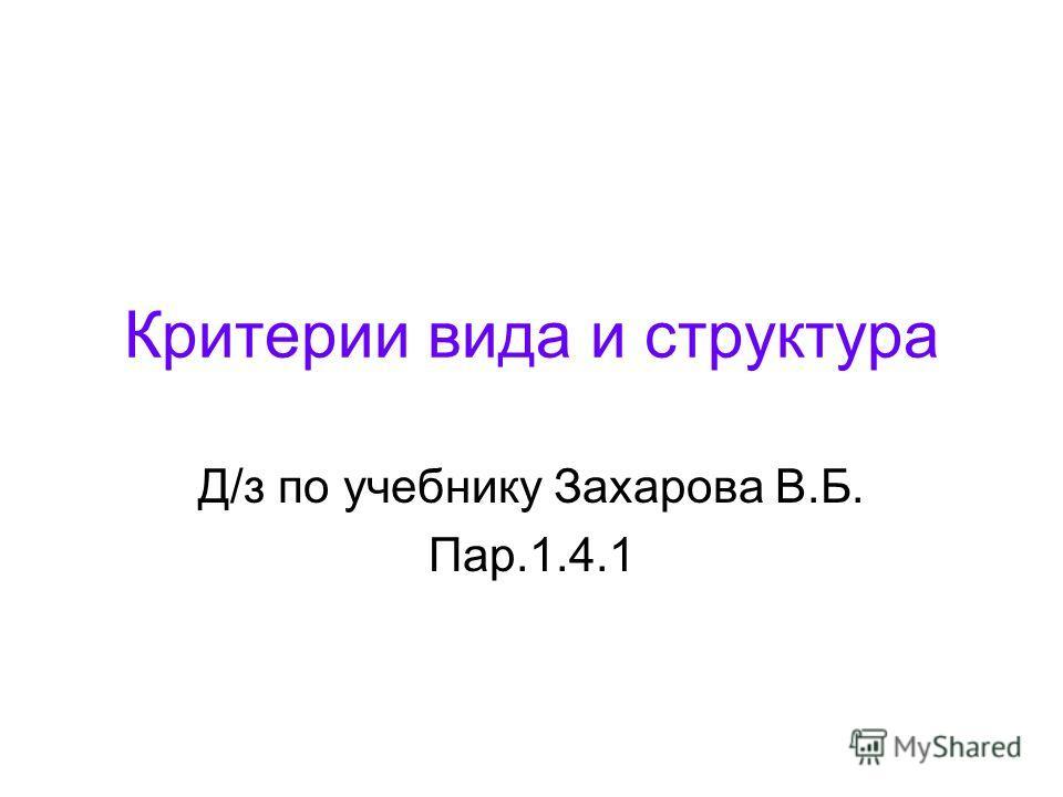 Критерии вида и структура Д/з по учебнику Захарова В.Б. Пар.1.4.1