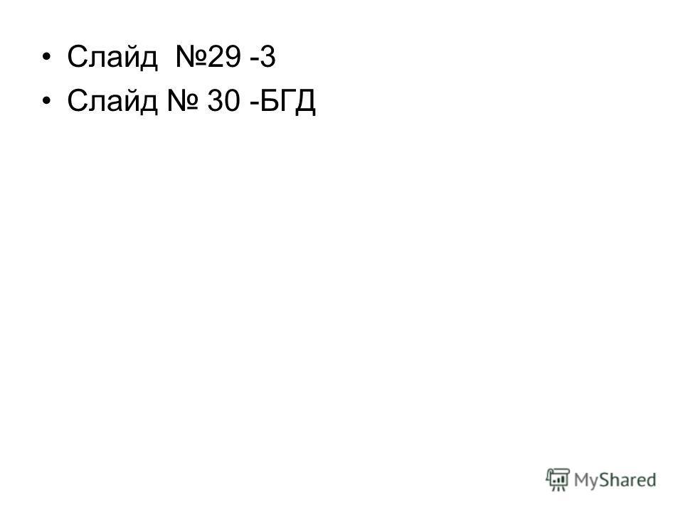 Слайд 29 -3 Слайд 30 -БГД