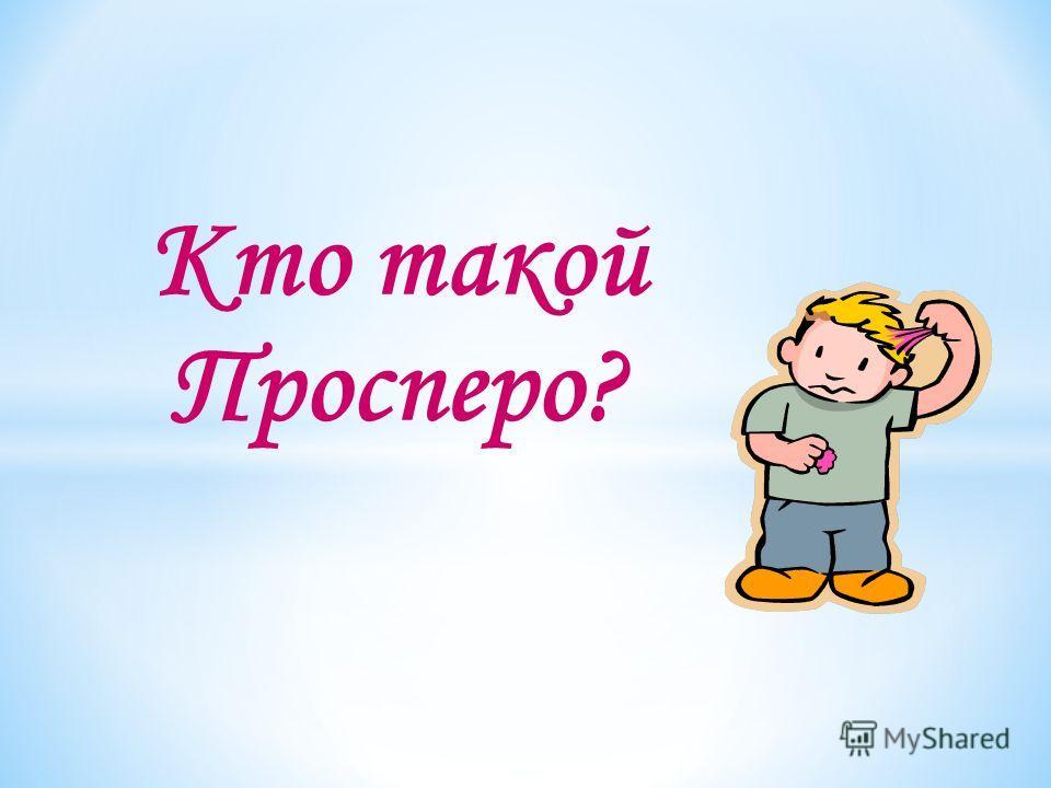 Кто такой Просперо?