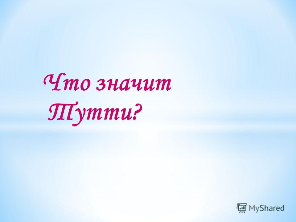 Что значит Тутти?