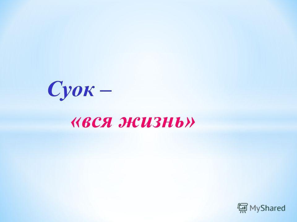 Суок – «вся жизнь»