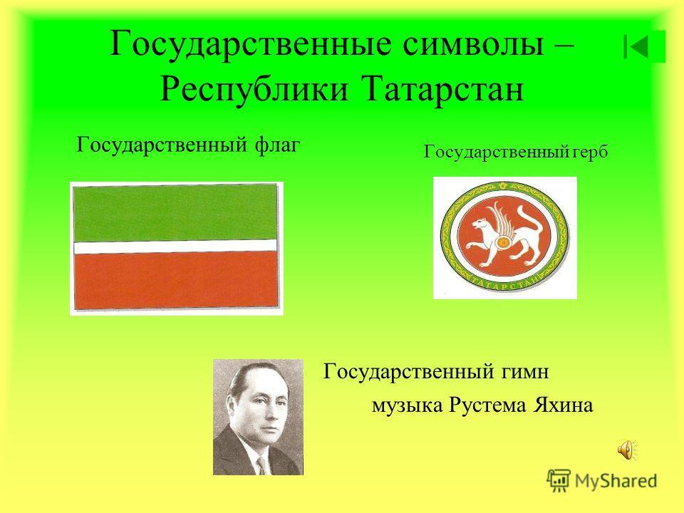 Государственные символы – Республики Татарстан Государственный флаг Государственный гимн музыка Рустема Яхина Государственный герб