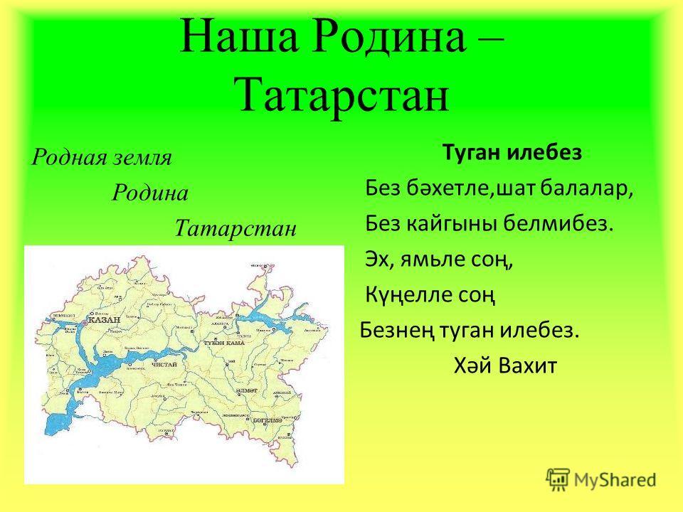 Презентация На Тему Казань Столица Татарстана