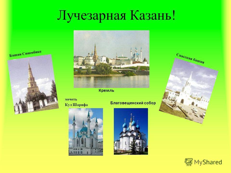Лучезарная Казань! Башня Сююмбике Кремль Спасская башня Благовещенский собор мечеть Кул Шарифа
