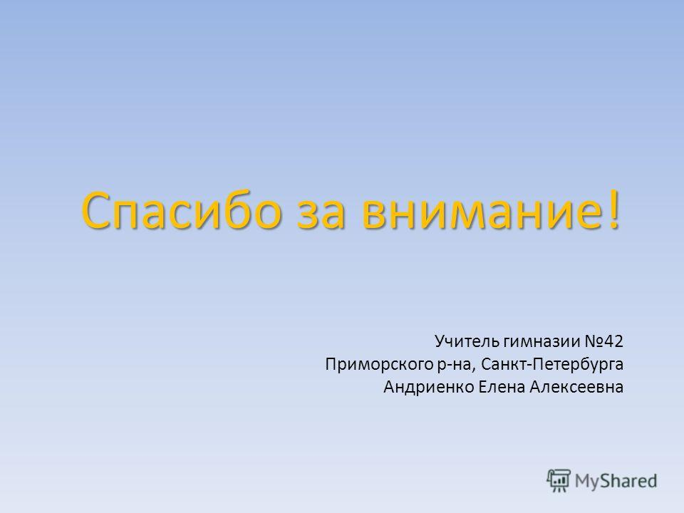Спасибо за внимание! Учитель гимназии 42 Приморского р-на, Санкт-Петербурга Андриенко Елена Алексеевна