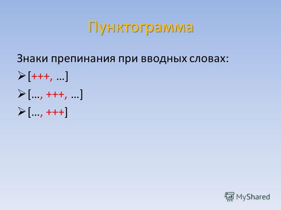Пунктограмма Знаки препинания при вводных словах: [+++, …] […, +++, …] […, +++]
