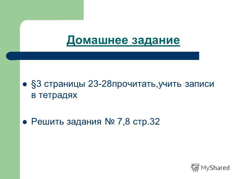 Домашнее задание §3 страницы 23-28прочитать,учить записи в тетрадях Решить задания 7,8 стр.32