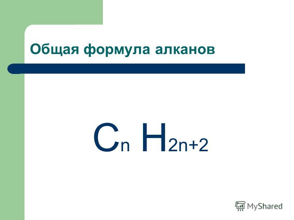 Общая формула алканов С n H 2n+2