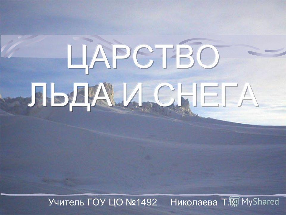 Учитель ГОУ ЦО 1492 Николаева Т.К.
