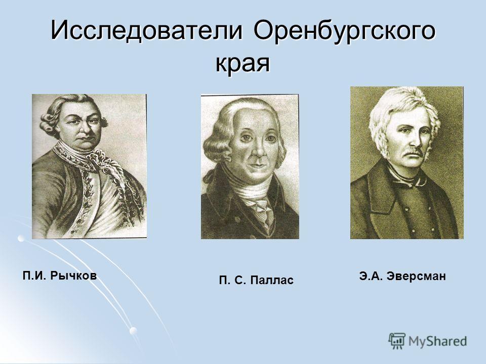 Исследователи Оренбургского края П.И. Рычков П. С. Паллас Э.А. Эверсман