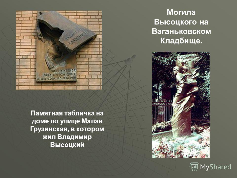 Памятная табличка на доме по улице Малая Грузинская, в котором жил Владимир Высоцкий Могила Высоцкого на Ваганьковском Кладбище.