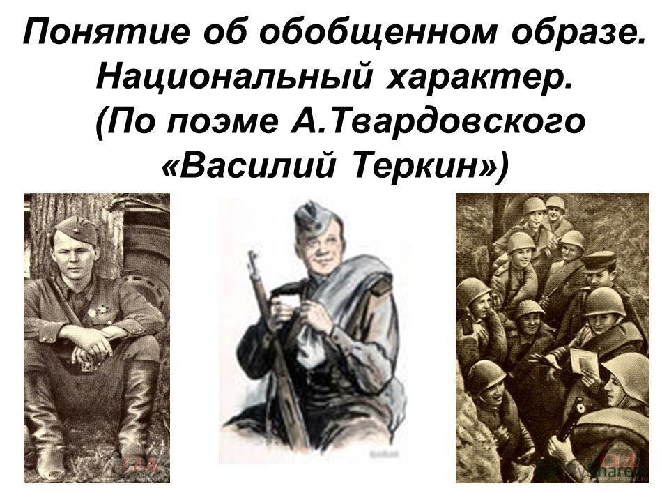 Понятие об обобщенном образе. Национальный характер. (По поэме А.Твардовского «Василий Теркин»)