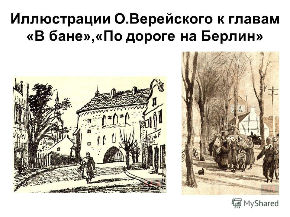 Иллюстрации О.Верейского к главам «В бане»,«По дороге на Берлин»