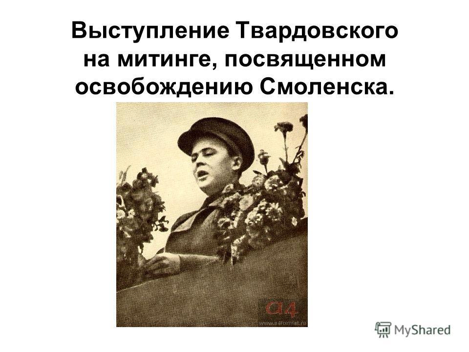 Выступление Твардовского на митинге, посвященном освобождению Смоленска.