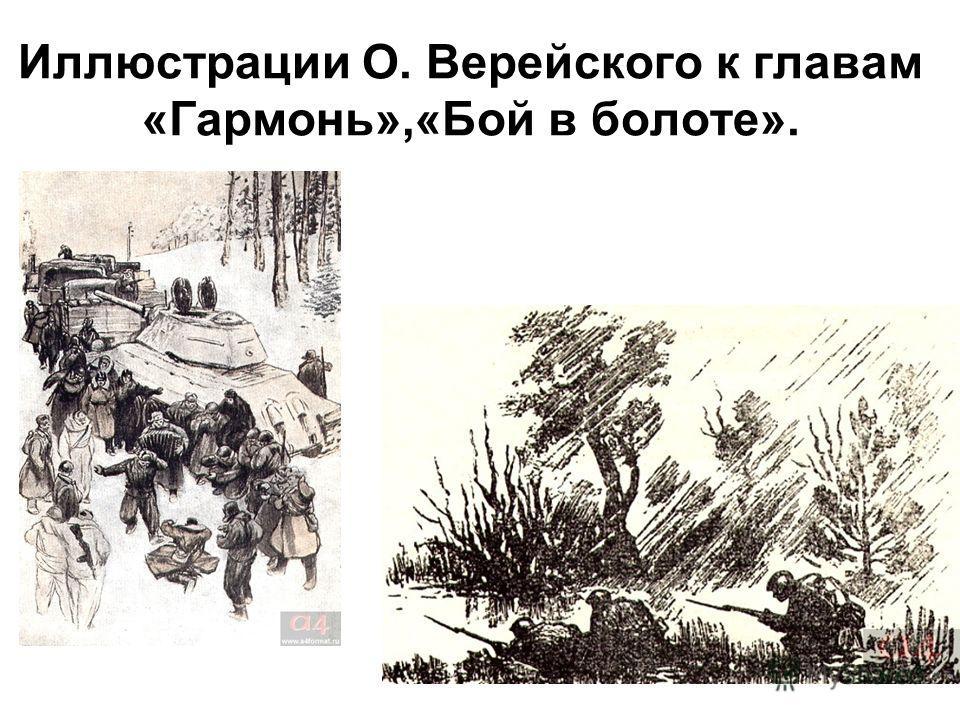 Иллюстрации О. Верейского к главам «Гармонь»,«Бой в болоте».