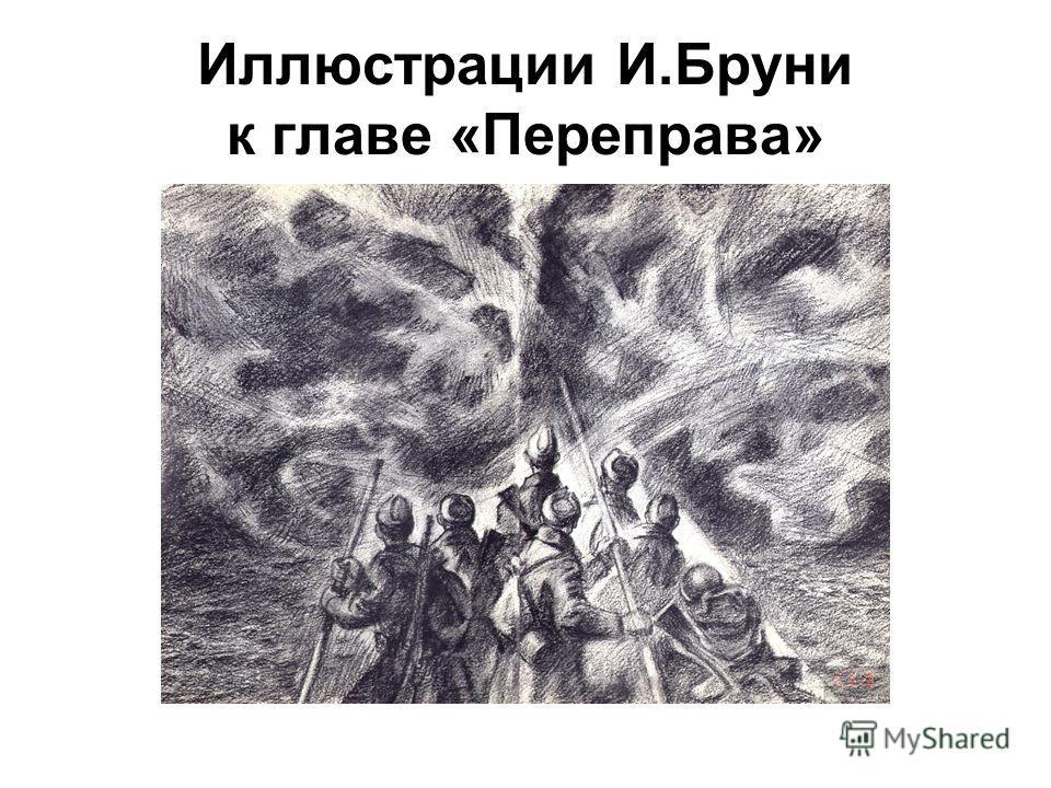 Иллюстрации И.Бруни к главе «Переправа»